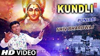 Kundli I Punjabi Devi Bhajan I SHIV BHARDWAJ I Full HD