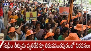 BJP Holds Massive Protest Against Sabarimala Verdict | Kerala | TV5News