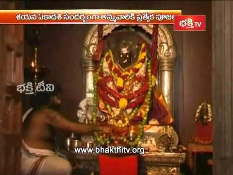 Pandaripuram Panduranga Tholi Ekadasi Special - Bhakthi Visheshalu...