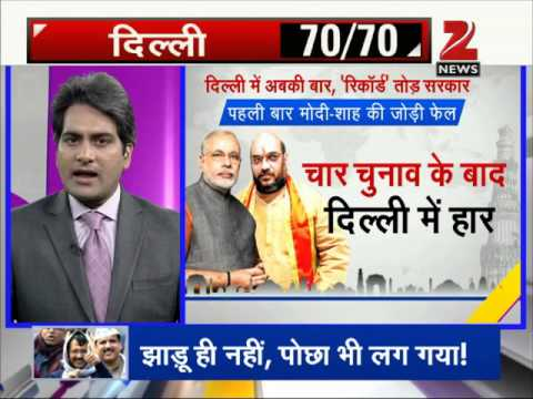 DNA: Analysing AAP's historic victory in Delhi