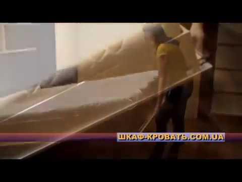 Шкаф-кровать видео