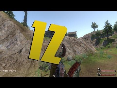 Mount & Blade: Warband  - Прохождение - #12 - Свои владения, бугага