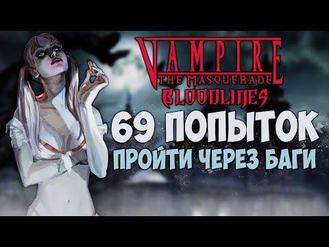 69 ПОПЫТОК ПРОЙТИ ВАМПИРОВ ЧЕРЕЗ БАГИ