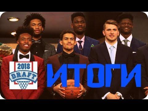 Итоги драфта НБА 2018