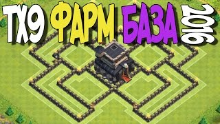 Clash of Clans ТХ 9 Фарм База 2016 (TH9 Farming base)