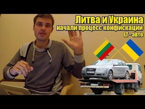 Финал! Литва и Украина начали конфискацию авто на литовских номерах в Украине.