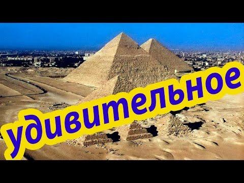 Удивительные факты о пирамидах (ТОП-5) Самое ТОП ТВ