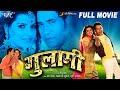 गुलामी - Gulami | Super Hit Bhojpuri Full Movie | Dinesh Lal Yadav