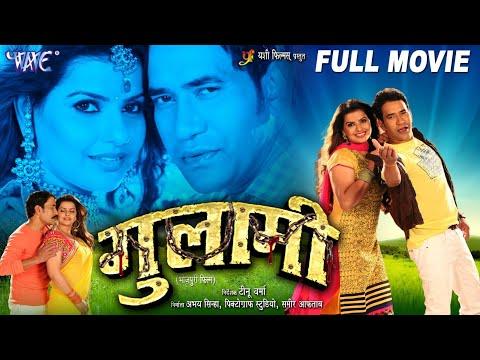 gulami movie bhojpuri hd