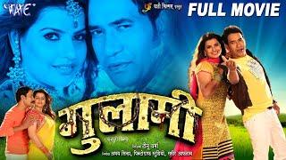 गुलामी - Gulami   Super Hit Bhojpuri Full Movie   Dinesh Lal Yadav