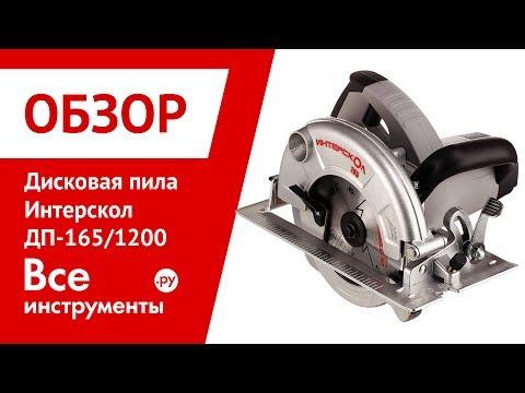 Обзор дисковой пилы Интерскол ДП-165/1200
