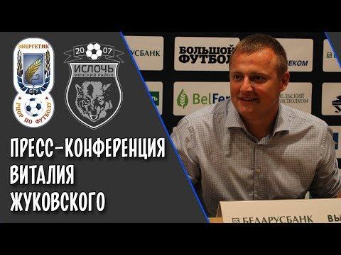 Пресс-конференция Виталия Жуковского | Энергетик-БГУ - Ислочь