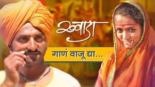 GAANA VAJU DYA   Tuzya Rupacha Chandana   FULL HD OFFICIAL SONG   NATIONAL AWARD WINNING FILM KHWADA