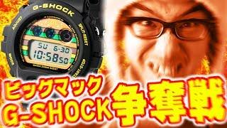 【ビッグマック50周年】マクドナルド × G-SHOCK 限定モデルだとっ!そんなん絶対手に入れるわっ!!!