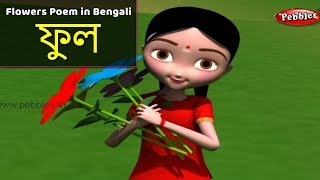 Flowers Song in Bengali | Bengali Rhymes For Children | Baby Rhymes Bengali | Bangla Kids Songs