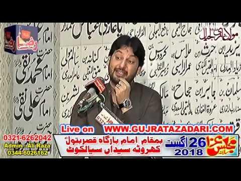 Zakir Ali Imran Jafri 26 August 2018 (Kharota Syedan Sialkot) Shahdat Shazada Ali Akbar A.S