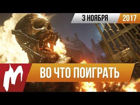 🎮Во что поиграть на этой неделе — 3 ноября (Call of Duty: WWII, Spintires: MudRunner, Oure)