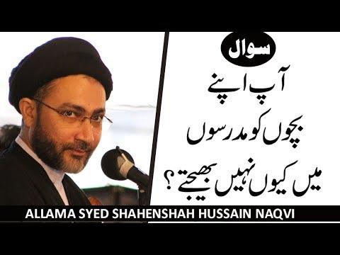 پاکستان میں علماء کا فقدان ہیں |علامہ سیّد شہنشاہ حسین نقوی
