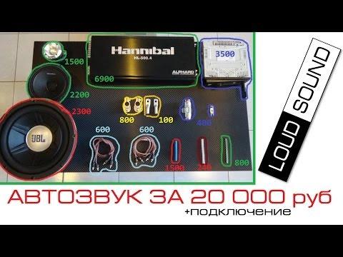 Аудиосистема за 20 000 руб - подключение и настройка