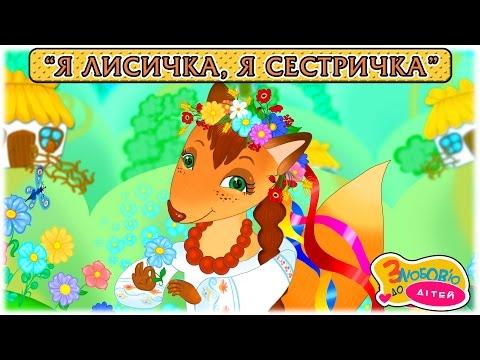 Мультик Я лисичка, я сестричка 🦊 Коза Дереза. Українські пісні - З любов'ю до дітей
