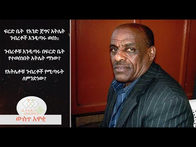 EthiopikaLink The insider News July 08 2017 Part 4