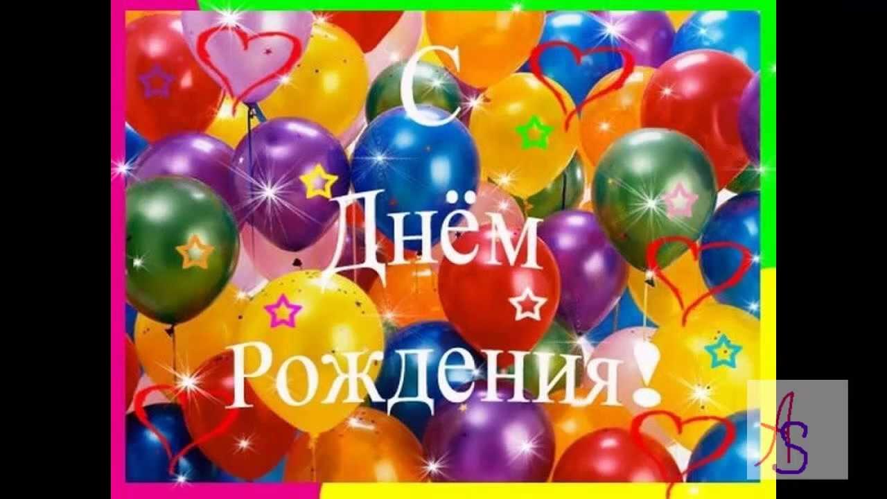 Поздравление шариками с днем рождения