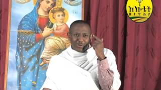 Dn. Hebret Yeshetla - Ethiopain Orthodox Tewahdo Church Sermon