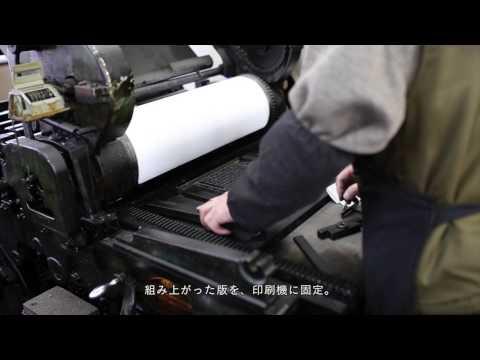 活版印刷職人・加藤隆男さんの「活字拾い、組版、印刷から裁断」まで