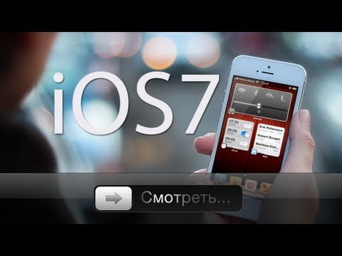iOS 7 - Чем удивит Apple? Music Videos