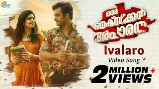 download lagu Oru Mexican Aparatha  Ivalaro Song   Tovino gratis