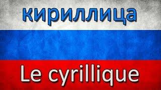 COMMENT LIRE LE RUSSE ? LE CYRILLIQUE