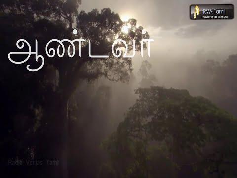 Psalms 34 | Aandavar Ethunai | Lyric Video | Radio Veritas Tamil