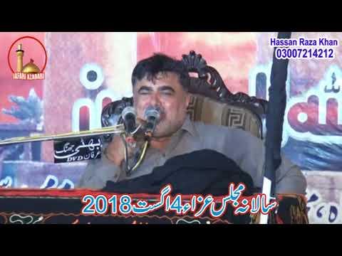 Zakir Nasir Abbas Notak 4 August 2018 Havali Bahdar Shah thumbnail