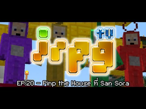 [irpg Minecraft TV] - Episode 20 - Pimp the House ที่ San Sora