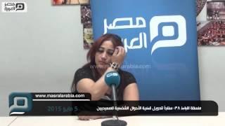 مصر العربية    منسقة اقباط 38: سنلجأ لتدويل قضية الأحوال الشخصية للمسيحيين