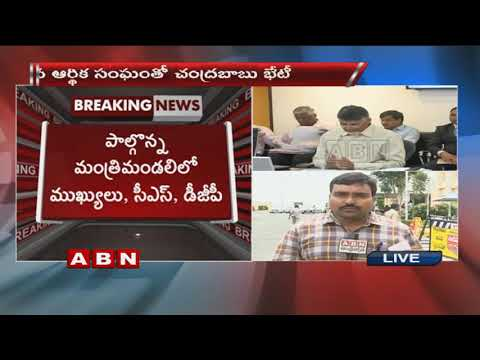 CM Chandrababu Naidu holds meeting with 15th Finance Commission