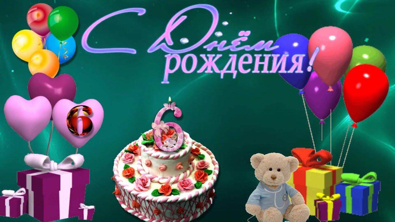 Открытки с днем рождения детям 6 лет мальчикам