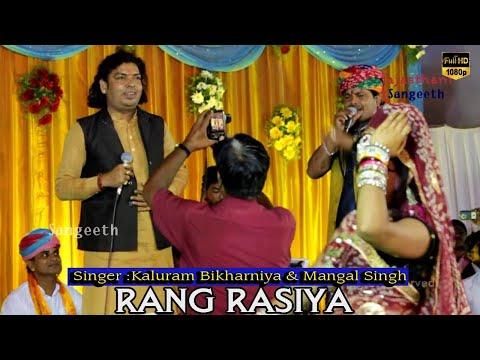 Rang Rasiya | Super Duper Rajasthani Song | Kaluram Bhikarniya  & Mangal  Singh Live video