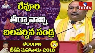 Sandra Venkata Veeraiah Speech Telangana TDP Mahanadu 2018 | hmtv