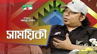 Shamoyeki | সাময়িকী | Ayub Bachchu Exclusive Interview | Celebrity Show | Channel i TV