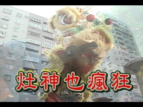 台劇-台灣奇案-灶神也瘋狂