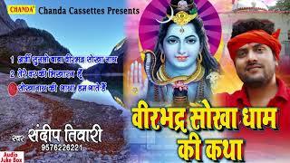 शिवरात्रि स्पेशल : वीरभद्र सोरखा धाम की कथा || Sandeep Tiwari || Popular Shiv Bhole Baba Bhajan