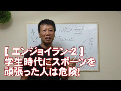 【エンジョイラン-2】学生時代にスポーツを頑張った人は危険!