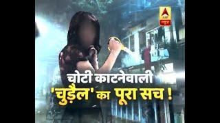 सच्ची घटना: चोटी काटनेवाली 'चुड़ैल   ABP News Hindi