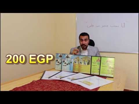 learn Egyptian Arabic fast in 3 months in Egypt or online
