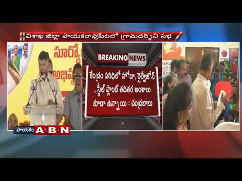 CM Chandrababu Naidu Speech At Grama Darshini Program In Payakaraopeta |  Visakhapatnam District