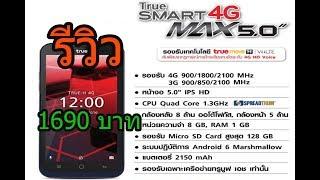 รีวิวTrue Smart 4G MAX 5.0 สมาร์ทโฟนรองรับ 2 ซิมการ์ด หน้าจอ 5 นิ้ว