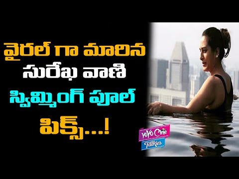 Surekha Vani Swimming Suit Pics Gone Viral In Social Media | Tollywood | YOYO Cine Talkies