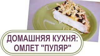 Ресторанное блюдо за 10 минут! Омлет Матушки Пуляр: рецепт
