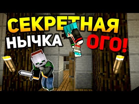 ПРО ЭТУ НЫЧКУ В МАНЬЯКЕ МАЛО КТО ЗНАЕТ! - (Minecraft Murder Mystery)